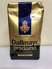 Кава в зернах Dallmayr Prodomo 100% арабіка 500 грамів Німеччина