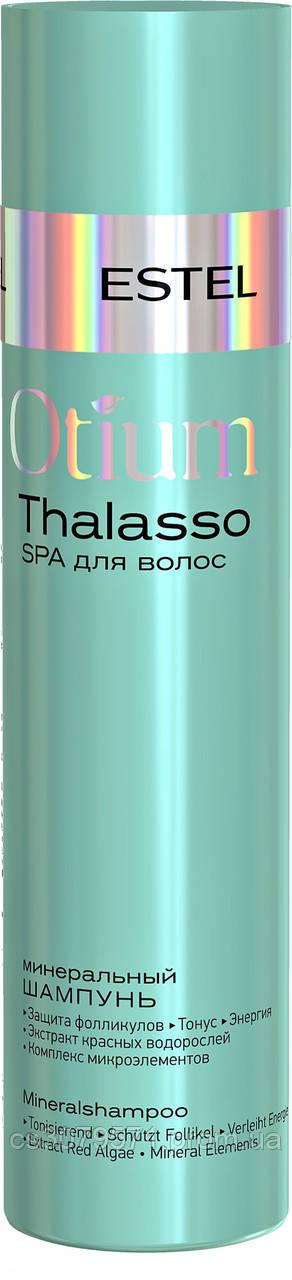 Минеральный шампунь для волос Estel Professional Otium Thalasso Mineral Shampoo  250 мл