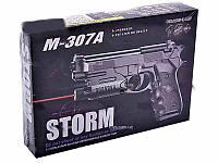 Детский пистолет с лазерным прицелом M-307A