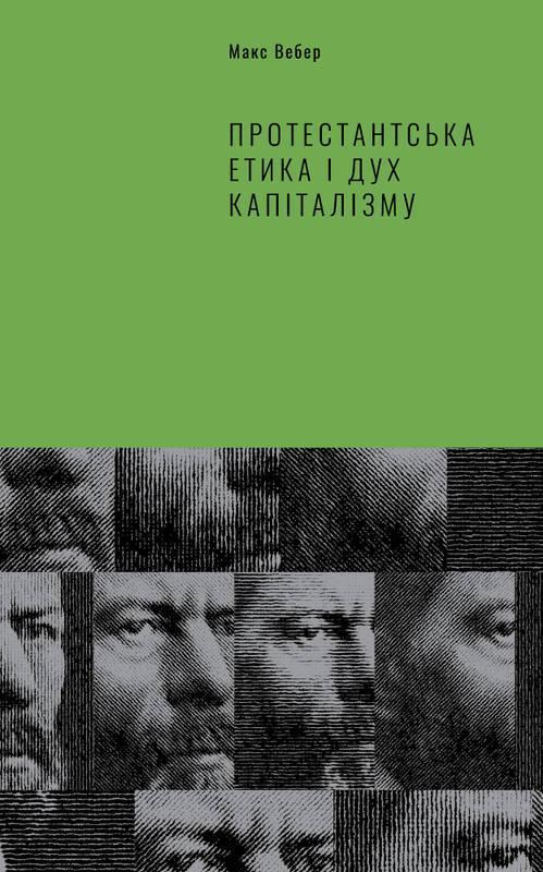 Книга Протестантська ектика і дух капіталізму Макс Вебер
