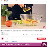 Свежий видео-обзор на сыродавленные масла из ассортимента «Лавки Здравия»!