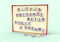 Магниты с буквами и цифрами для обучения ребенка счету и письму