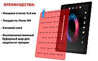 "Защитное стекло ""9H-Nano"" Pixus Vision 10.1 3G"