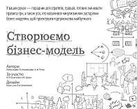 Книга Створюємо бізнес модель Александер Остервальдер Ів Піньє, фото 1