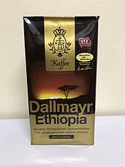 Кава мелена Dallmayr Ethiopia 500 гр.