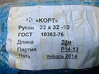 22 маслобензостойкий рукав, 22*32-1,0 ГОСТ 10362-76 внутренний диаметр 6мм с нитяным усилением