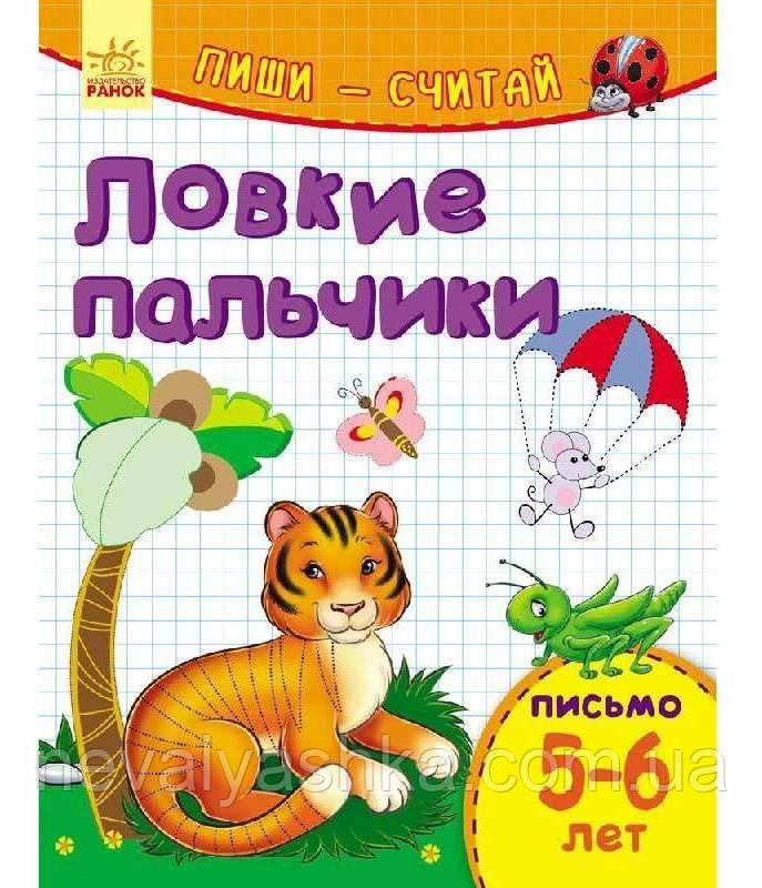 Книга детская Пиши-Считай, Книжка Ловкие пальчики 5-6 лет, Ранок Ranok 010763