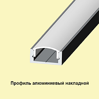 Led-профиль ЛП-7 накладной