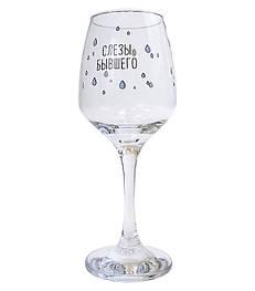 """Бокал винный """"Слезы бывшего"""" 0.38"""