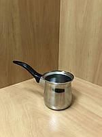 Турка для кофе нержавейка на 4 порции