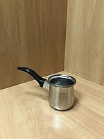 Турка для кофе нержавейка на 3 порции