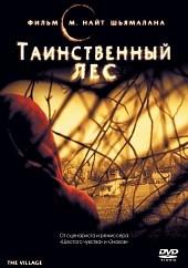 DVD-диск Таинственный лес (Хоакин Феникс) (США, 2004)
