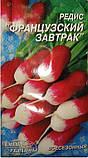 Семена мини Редис Французский Завтрак 3 г, фото 2