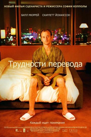 DVD-диск Труднощі перекладу (Б. Мюррей) (США, Японія, 2003) скло