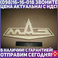 ⭐⭐⭐⭐⭐ Эмблема решетки радиатора МАЗ (пр-во МАЗ) 64221-8401300