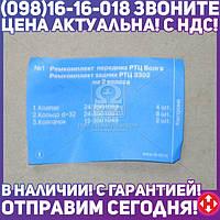 ⭐⭐⭐⭐⭐ Ремкомплект цилиндра тормозного рабочего ГАЗ 2410,3302 передний /задний (14 комплектующих на 2 кол.) (производство  Россия)  3302-3502-РК-1
