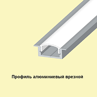 Led-профиль ЛПВ-7 врезной