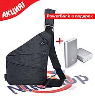 Мужская сумка-мессенджер Cross Body +Power Bank в подарок