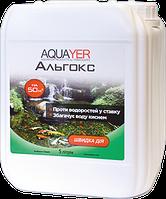 Против водорослей в пруду AQUAYER Альгокс 5Л. Зеленая вода, цветет пруд