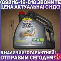 ⭐⭐⭐⭐⭐ Масло моторное Castrol GTX ULTRA CLEAN 10W-40 A3/B4 (Канистра 4л)  15A4E0