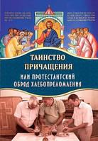 Таинство причащения или протестантский обряд хлебопреломления