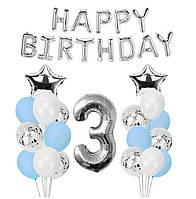 """Набор шаров на день рождения, """"HAPPY BIRTHDAY"""" 022"""