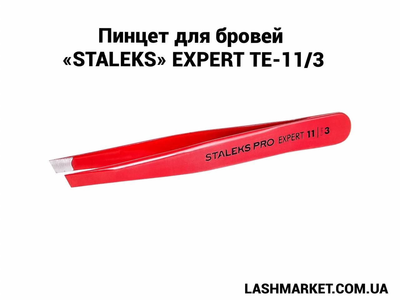 Пинцет для бровей «STALEKS» Expert TE-11/3, красный