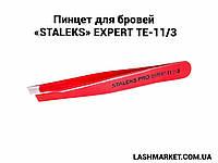 Пинцет для бровей «STALEKS» Expert TE-11/3, красный, фото 1