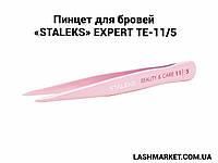 Пинцет для бровей «STALEKS» Expert TE-11/5, розовый