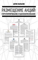 Мальков А.В. Размещение акций: структурирование и ценообразование