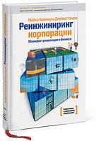 Хаммер М., Чампи Д. Реинжиниринг корпорации. Манифест революции в бизнесе. 4-е изд.