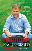Дорофеев В., Костылева Т. Принцип Касперского: телохранитель Интернета