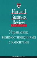 Коллектив авторов Управление взаимоотношениями с клиентами (2-е издание)