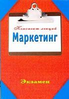 Петраков М.И. Маркетинг. Конспект лекций
