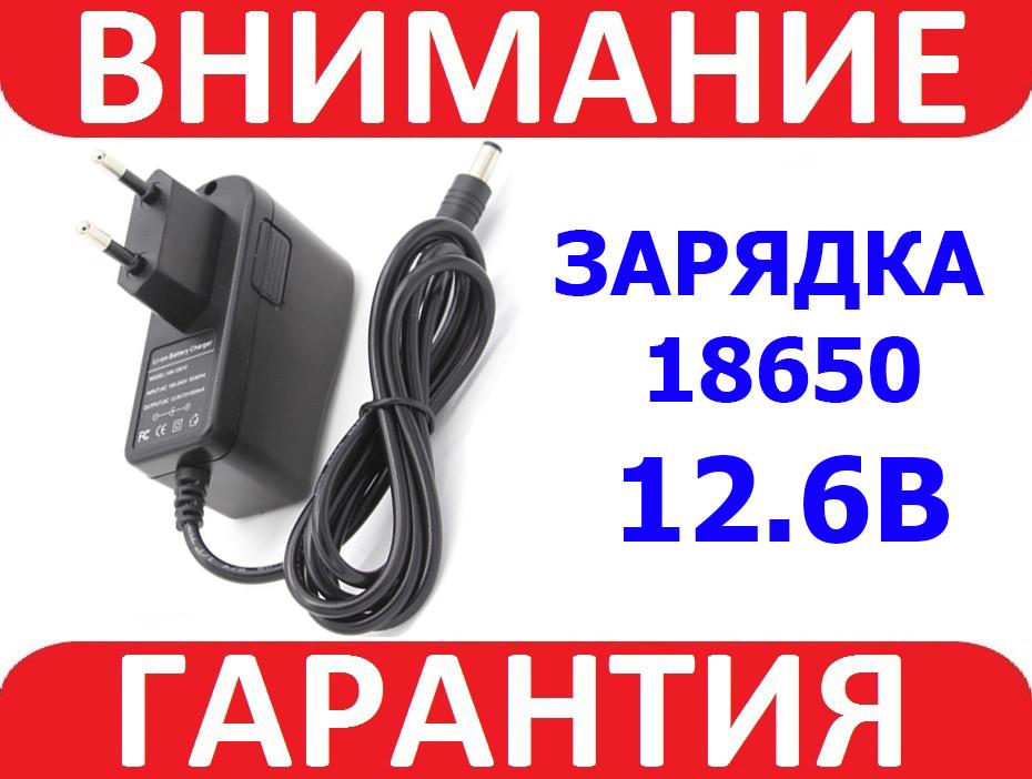 Зарядное устройство  Li-ion AC-DC 12.6В 1А