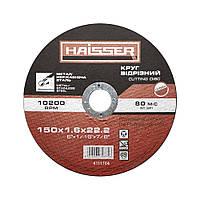 "Круг абразивный отрезной по металлу 150х1,6х22 ""Haisser"""
