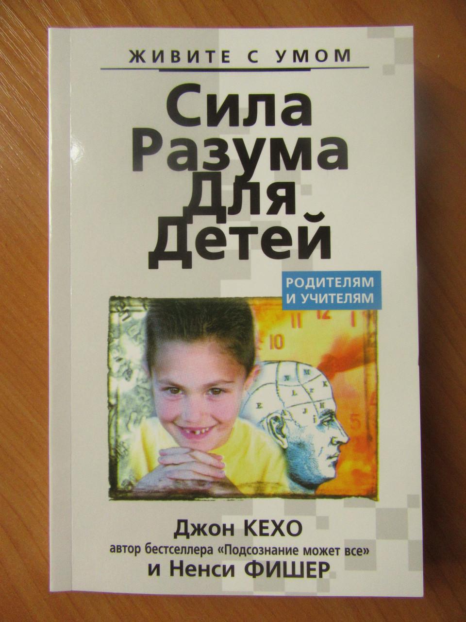Джон Кехо. Сила разума для детей