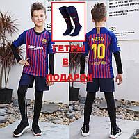 Комплект детской футбольной формы Барселона (№10 Месси)+гетры
