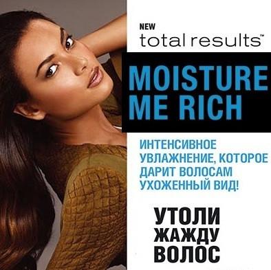 Moisture Me Rich - для увлажнения и блеска волос