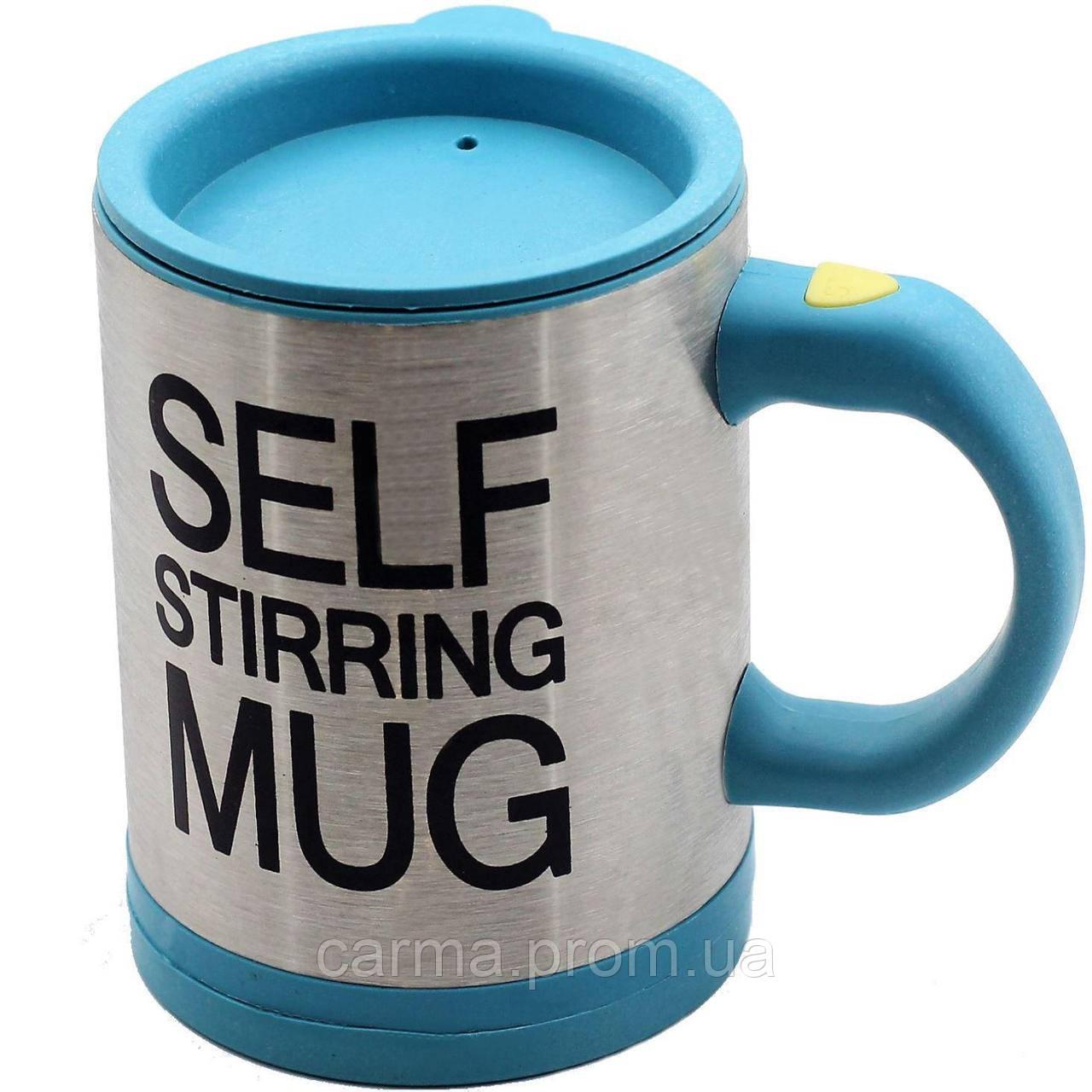 Чашка мешалка Self Stirring Голубая