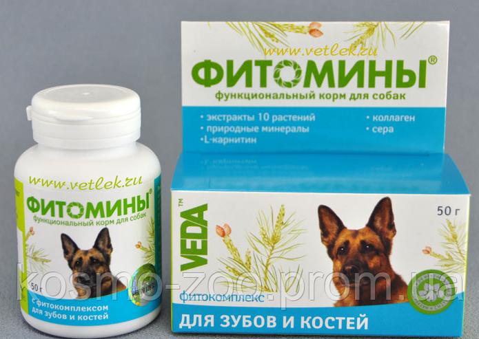 Фитомины для зубов и костей для собак 100 таб