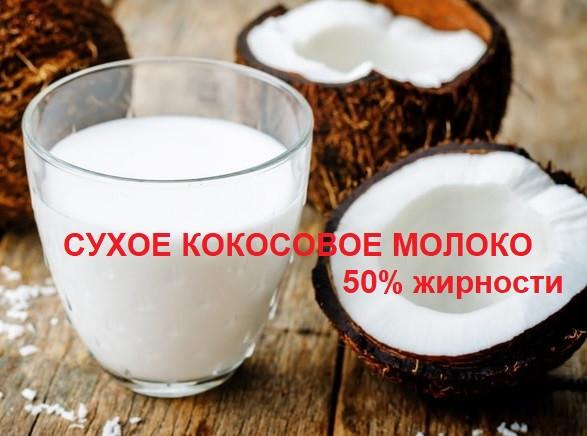 ВЕГА Сухое кокосовое молоко 50% жирности 0,5 кг