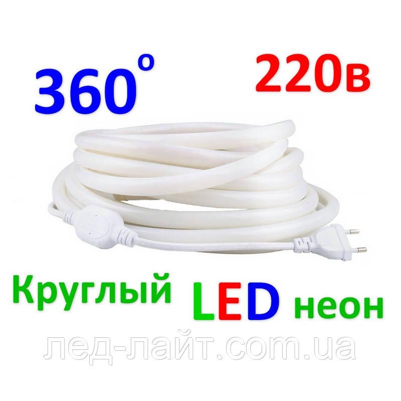 Cветодиодный неон круглый гибкий 220В 2835(144LED/м) IP67