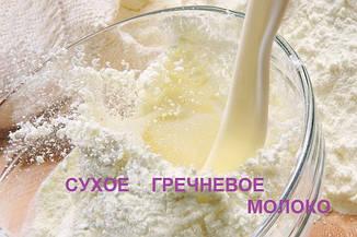 ВЕГА сухое гречневое молоко 1 кг