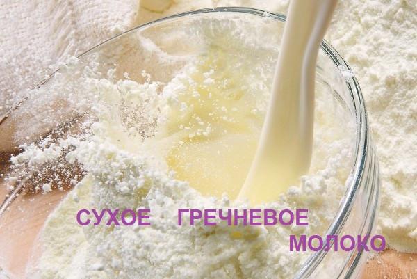 ВЕГА сухое гречневое молоко 1 кг - фото 1