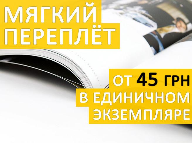 каталог в мягком переплете тираж