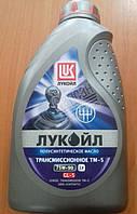 Масло трансмис. ЛУКОЙЛ ТМ-5 SAE 75W90 API GL-5  1л. 75W90