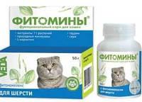 Фитомины для шерсти для котов 100 таб