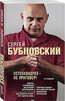 Сергей Бубновский Остеохондроз - не приговор! 2-е издание