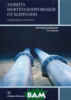Агиней Р.В. Защита нефтегазопроводов от коррозии. Защитные покрытия. Учебник